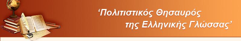ΠΟΘΕΓ : Πολιτιστικός Θησαυρός της Ελληνικής γλώσσας